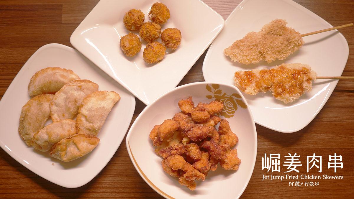[食記] 高雄 大社-崛姜肉串 雞肉炸物&醬汁炸肉串